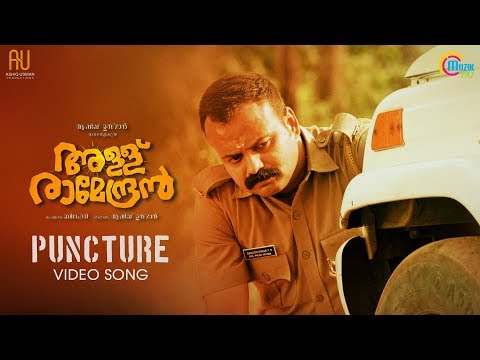 Puncture Song - Allu Ramendran
