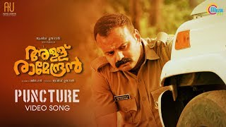 Allu Ramendran | Puncture Song Video | Kunchacko Boban | Shaan Rahman | Ashiq Usman Productions | HD