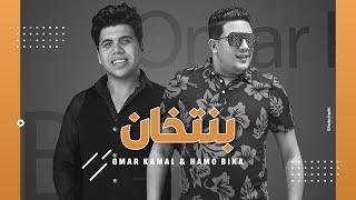 مهرجان بنتخان - حمو بيكا - عمرو كمال | Mahragan Benetkhan - Hamo Bika - Omar Kamal تحميل MP3