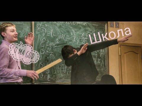 PHARAOH - Школа (ft. Morty Mort & 39) - Альтернативный клип