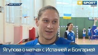 Алина Ягупова – о матчах отбора на Евробаскет-2019 с Болгарией и Испанией