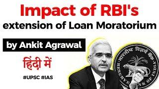 What is Loan Moratorium? Impact of RBI's extension of Loan Moratorium, Current Affairs 2020