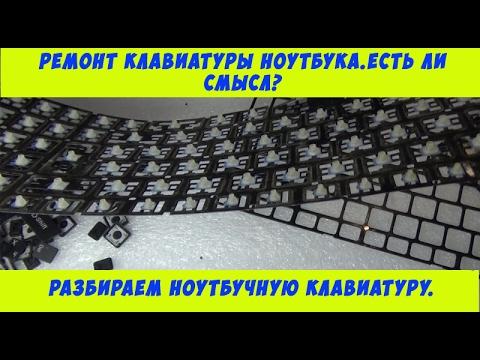 Ремонт клавиатуры ноутбука. Есть ли смысл?