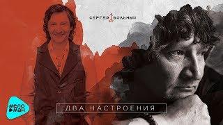 Сергей Вольный  -  Два настроения (Альбом 2017)