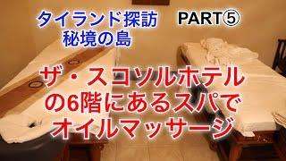 【タイランド探訪・秘境の島PART⑤】ザ・スコーソンホテルの6階にあるスパでオイルマッサージ<BTSパヤタイ駅>