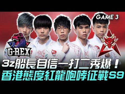 GRX vs HKA 3z船長自信一打二秀爆 香港態度紅龍咆哮征戰S9!Game 3