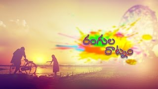 Rangula Ratnam Telugu Short film