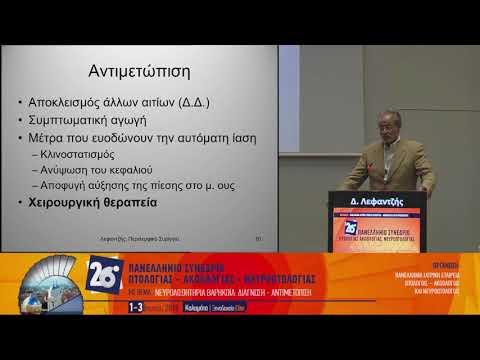 Δ. Λεφαντζής - Περιλεμφικό συρρίγγιο: Μύθος ή πραγματικότητα