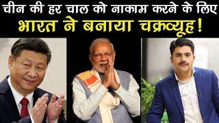 3 तरह से चीन को घेरने की तैयारी में भारत, ये है पूरा प्लान