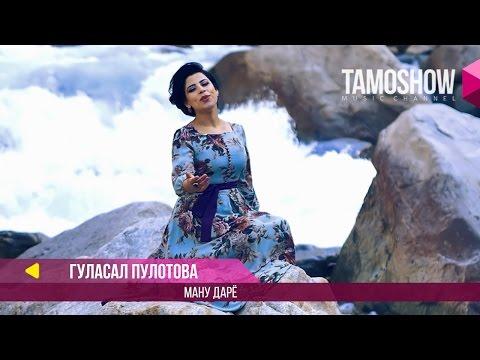 Гуласал Пулотова - Ману дарё (Клипхои Точики 2017)
