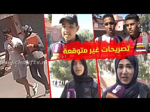 العرب اليوم - شاهد: التلاميذ المغاربة يُبدون رأيهم بشأن زواج طالب من أستاذته في اليوسفية