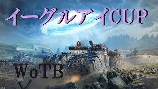 WotBlitz『第二回イーグルアイCUP』賞金付きイベント!