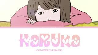 「 Haruka (ハルカ ) - Yoasobi 」KAN/ENG/ROMAJI LYRICS