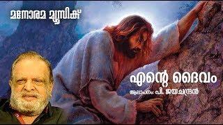 Ente Daivam - Christian Devotional - P Jayachandran