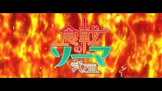 SHOKUGEKI NO SOUMA // OVA //SEASON 3 TRAILER// 25 EPS