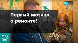 Первый мюзикл о ремонте! Нам песня и жить помогает))) Ремонт квартир Нижний Новгород   MaxDar