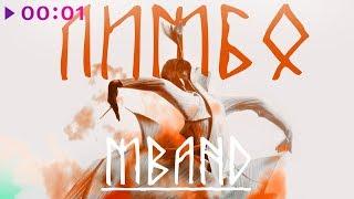MBAND - Лимбо  I Official Audio | 2018