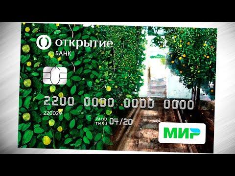 Пенсионная карта МИР от банка Открытие. Отзыв и обзор