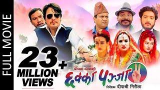 Chhakka Panja 2   Full Movie 2019   Deepak, Priyanka, Jitu, Kedar, Buddhi, Barsha, Swastima