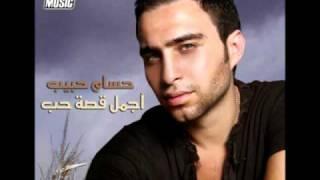 Hossam Habib - Alby Sa'alny Aleik / حسام حبيب - قلبى سألنى عليك