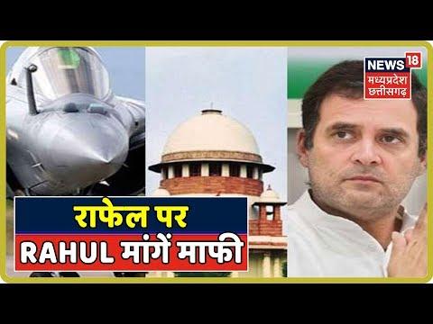 Rafale फैसले पर BJP आक्रामक, देश से मांफी मांगें Rahul Gandhi