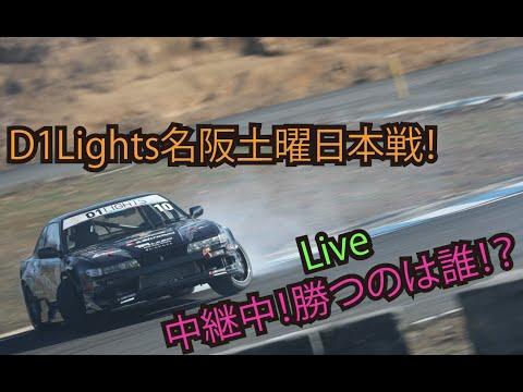 D1 Lights Rd6&Rd7 MEIHAN(名阪スポーツランド) 土曜日の本番ライブ配信動画