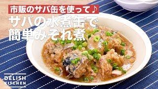 市販のサバ缶を使って♪サバの水煮缶で簡単みぞれ煮 | How To Make Mackerel Boiled Can And Simmered Radish