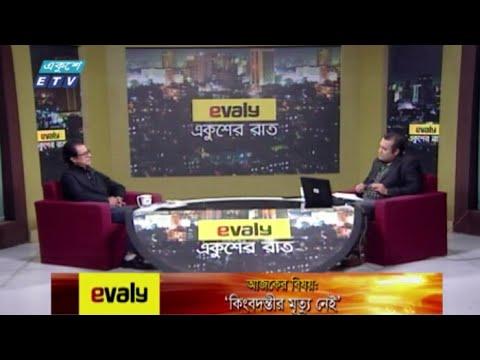 Ekusher Rat || একুশের রাত || কিংবদন্তির মৃত্যু নেই || 26 November 2020 || ETV Talk Show
