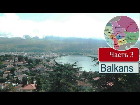 Македония (Охрид). Macedonia (Ohrid). Ба