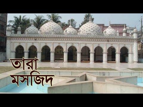 তারা মসজিদ | Tara Mosjid | বাংলার মসজিদ পরিচিতি
