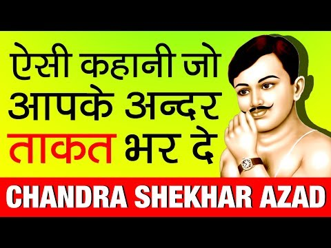 आजाद थे 💥और आजाद ही रहेंगे ▶ Chandra Shekhar Azad Biography in Hindi | Indian Real Hero | Freedom