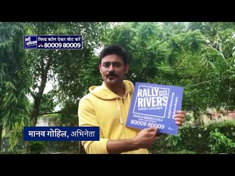 Manav Gohil for Rally for Rivers