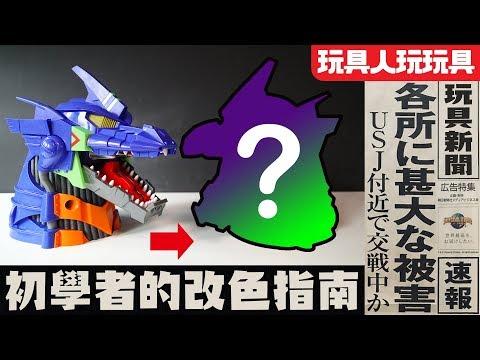 初學者也能輕易成功的改色指南!塗裝改造USJ《哥吉拉對新世紀福音戰士》爆米花桶【玩具人玩玩具】 feat. AJ