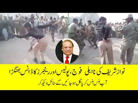 Police and Rangers Dance on Nawaz Sharif Disqualification