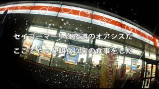 2013北海道そらなみ道中 その7 夜の道