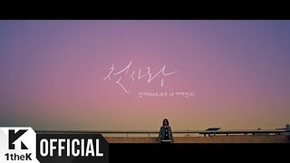 [MV] Jung Key(정키) _ First Love (Feat. YUJU Of GFRIEND)(첫사랑 (Feat. 유주 Of 여자친구))