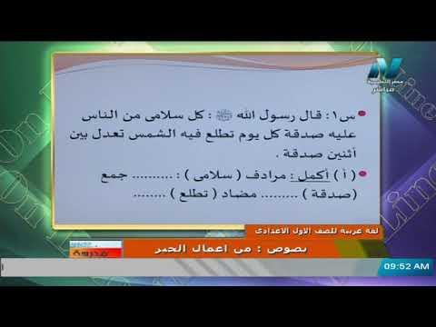 لغة عربية للصف الأول الاعدادي 2021 ( ترم 2 ) الحلقة 5 – نصوص : من أعمال الخير