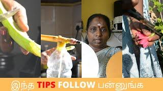 அசத்தலான வீட்டு குறிப்புக்கள்  Simple Home Tips Ammaveetusamayal Home Care Tips