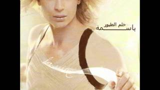 تحميل اغاني Bassima - Sawa 3atoul / باسمة - سوا عطول MP3