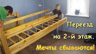 Переезд на 2 эт. Ремонт в комнате Ани. (11.18г.) Семья Бровченко.