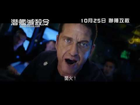 """Hunter Killer "" HK Final Trailer"