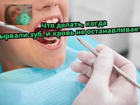 Что делать, когда вырвали зуб, и кровь не останавливается?