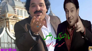 تحميل اغاني محمدعبد الجبار وخضير هادي ما اشتريك ابفلس MP3