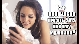 Как правильно писать СМС понравившемуся мужчине?