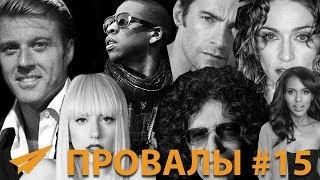 Знаменитые Неудачи #15 - Мадонна, Леди Гага, Джей Зи