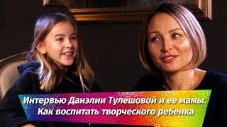 """Почему Данэлия Тулешова не """"зазвездится""""? Как воспитывать творческого ребенка"""