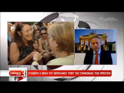 Στην Αθήνα η Ανγκελα Μέρκελ-Επαφές με πολιτειακή και πολιτική ηγεσία | 9/1/2019 | ΕΡΤ