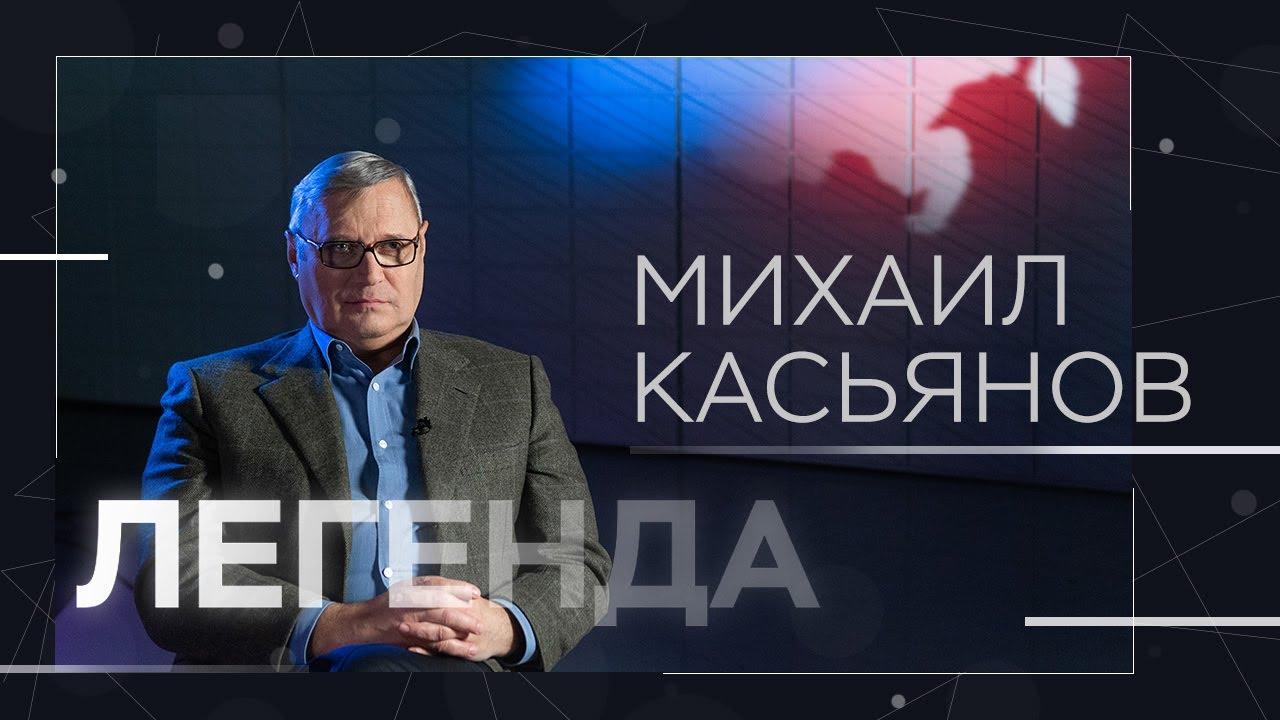 Михаил Касьянов о лихих 90-х, разногласиях с Путиным и поправках в Конституцию