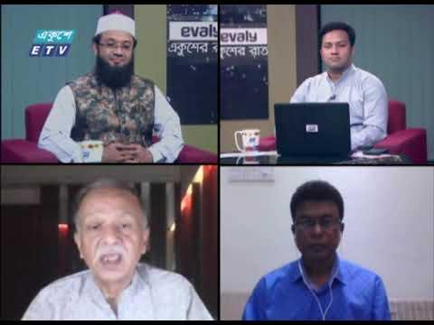 Ekushey Rat || একুশের রাত || 29 March 2021 | ETV Talk Show