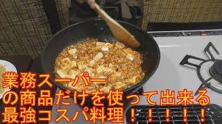 【料理動画】恐ろしい値段で作れる!!マーボー豆腐焼きそば!